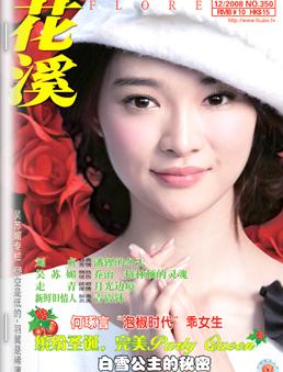 08年《花溪》12期封面和目录 - 花溪 - 《花溪》