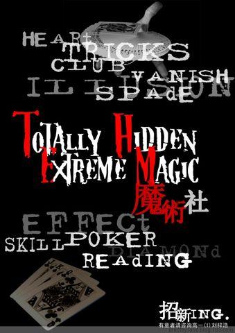 魔術社海報 魔術表演 撲克牌魔術教學