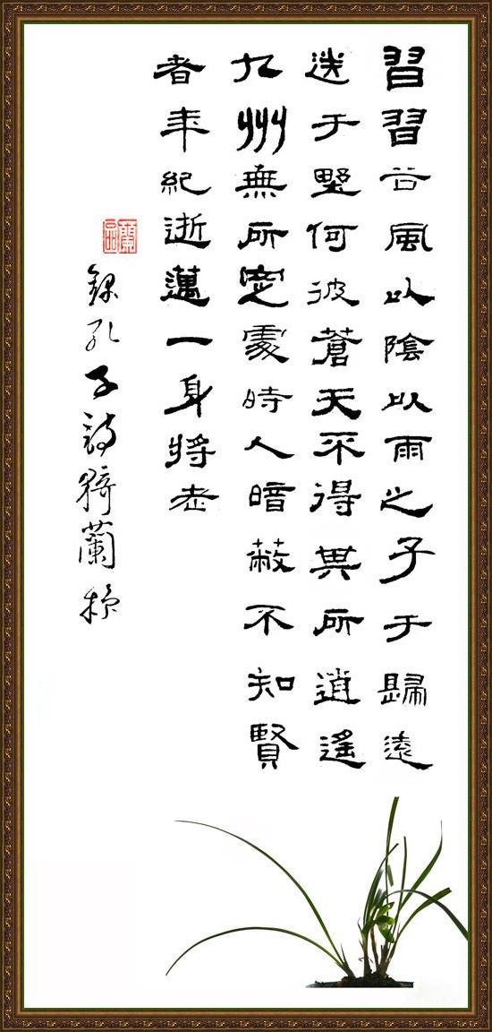 咏兰!—【诗书画欣赏】 - 無為居士 - 無爲齋