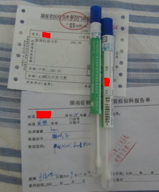 严重质疑医院收高价甲流检验费-张洪峰 - 张洪峰 - 张洪峰