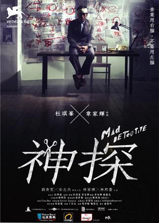 神探保镖争纳投名状——香港电影的DVD发行 - mupishen80 - mupishen80 的博客
