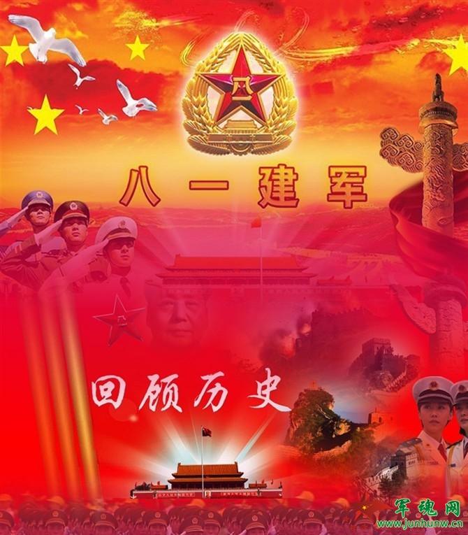 【八一专辑】向为祖国奉献青春的战友们致敬 - 长城 - 长城的博客http://jsxhscc.