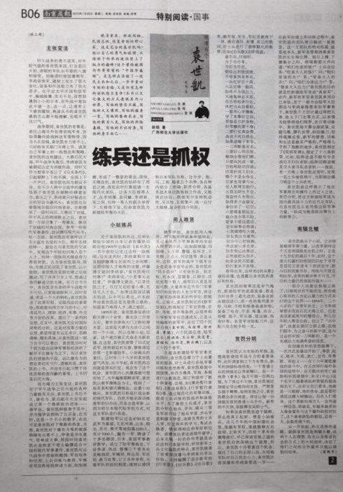《看天下》2010年第2期推介《晚清有个袁世… - 赵焰 - 赵焰的博客