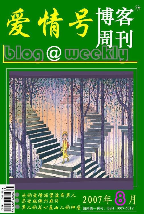 【原创】中国女人贞操的演变轨迹 - 月普一 - 【坚守】不放弃,不抛弃!