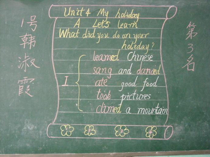 基本功比赛说课、板书举例二 - 杨晓建 - yxiaojian1210的博客