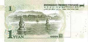 印在人民币上的真实风景地(组图) - lymywx - 山涧小溪水