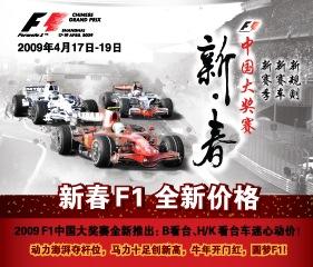 2009 上海F1车赛首次调整价格