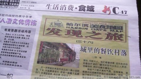 新晚报·美食地图发现之旅36:城里的餐饮村落 - 美食地图 - 非常美食地图