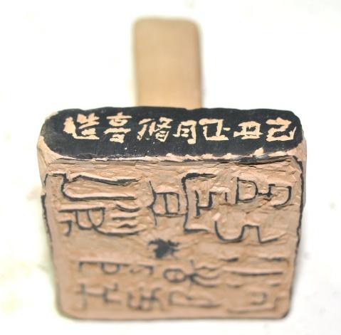 刻了三方黑陶陶(附未烧的陶印) - 修亭心迹 - 修亭心迹