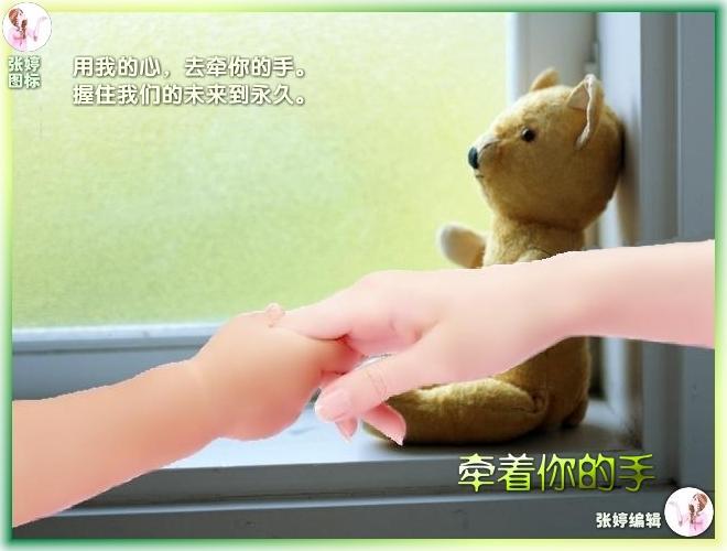 牵着你的手 - 殷曲 - 殷曲的博客