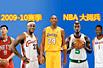 新赛季NBA大阅兵