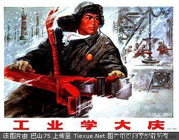 火红的年代(老宣传画集锦) - 高山流水 - 物质、精神和灵魂