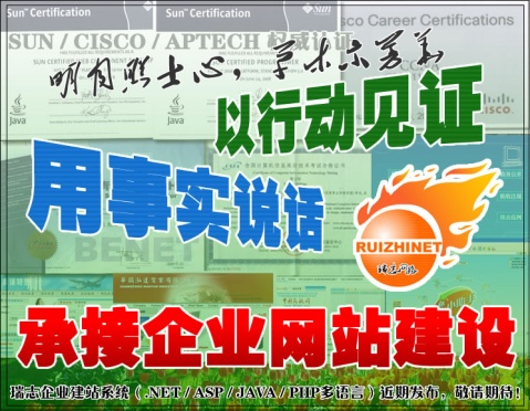 瑞志网络宣传图片 - 瑞志.net - 山林客