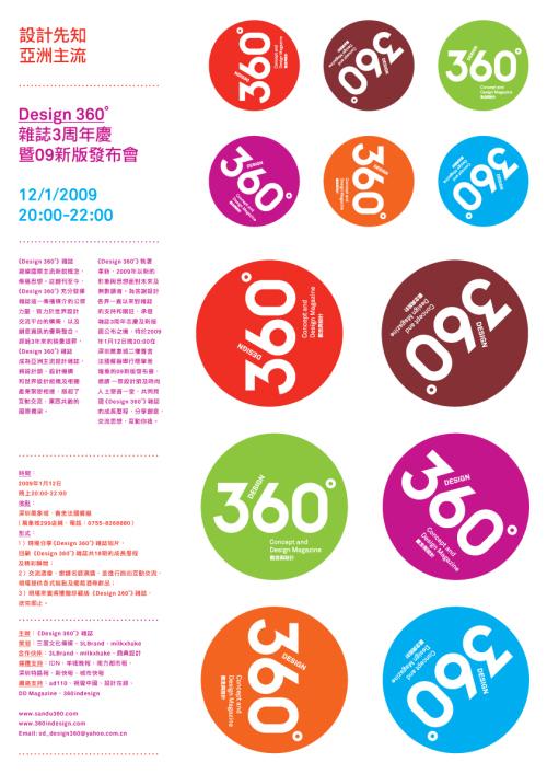 设计先知,亚洲主流—《Design 360°》 - ENRIS·L - 半面∏间设