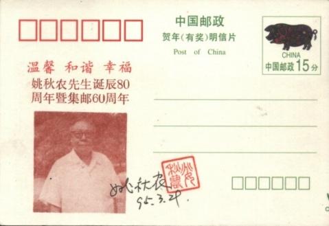 一枚姚秋农先生80寿辰签名片 - 老焉 - 老焉的博客