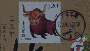 09牛年,自製极限片 - 自邮龙 - 自邮龙天地