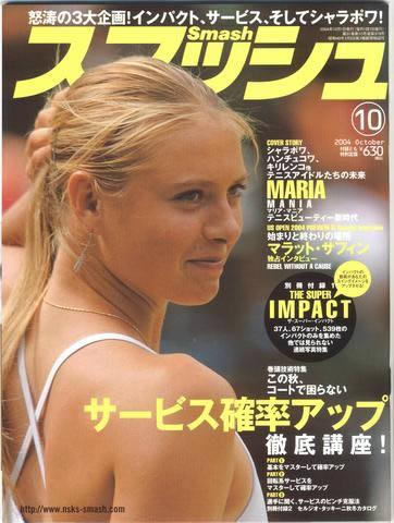 网球明星---莎拉波娃封面 - 快乐网球 - 胡长青 重庆快乐网球的博客
