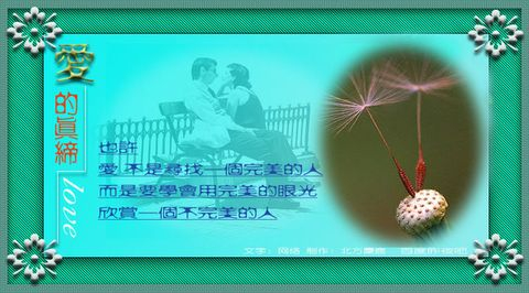 爱 的 真 谛 - xfrg2008的日志 - 网易博客 - 依依素影 - 素影的博客