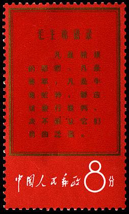 文革邮票全集 - 海阔天空 - 海阔天空