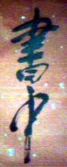 原创旧体诗】和香江钓叟《七绝·清 风》 - 破故纸  - Fructus Psoraleae