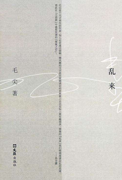 转贴:乱来的书评 - 黄佟佟 - 佟里个佟