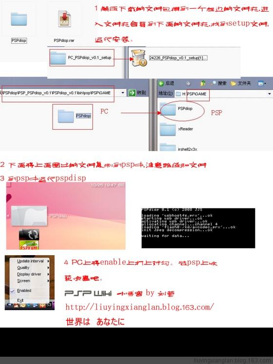 PSP变显示器 自制软件PSPdisp使用教程 - EMiX - Emix
