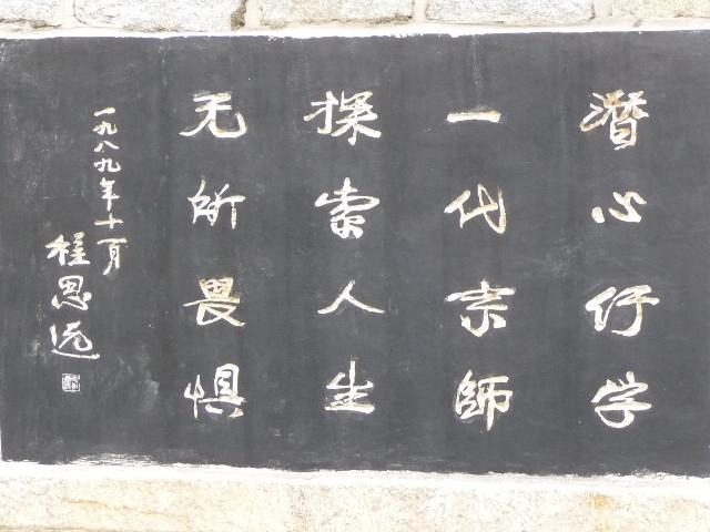 谒梁漱溟墓 - xingfakewai - xingfakewai的博客