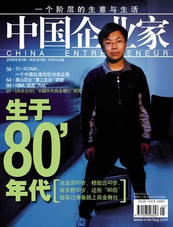 科技时代_中国企业家杂志封面报道:生于80年代
