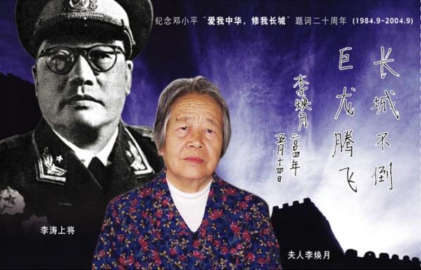 「珍藏」中国的将军和夫人  - 一进 - 一进文字室:专业改名.起名