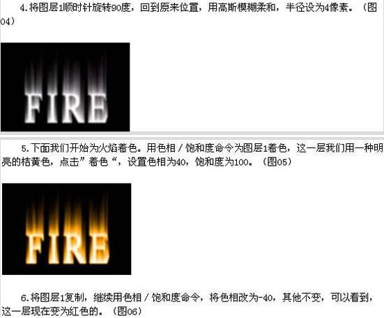 Ps绘制超强火焰特效字教程! - 好设之图 - 好设之图 唯美在指间的博客