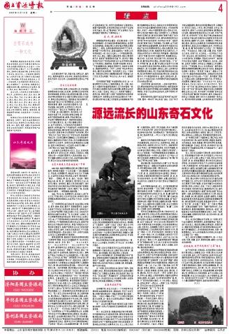 20090216山东奇石(一) - qilufeng2004 - qilufeng2004的博客