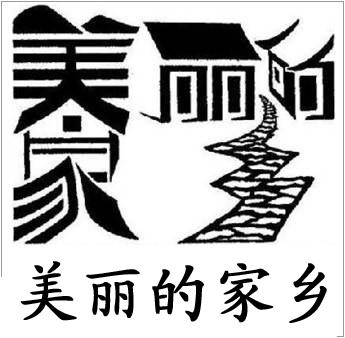 绝了——能把汉字写成这样 - 白梅映雪 - 白梅映雪