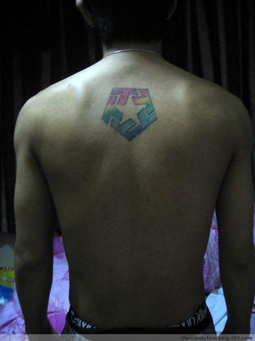 第一个纹身 - bboyandyhow - bboyandyhow的博客