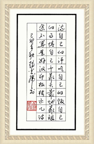 我的硬笔行书 - zhjhu999 - 平地草堂