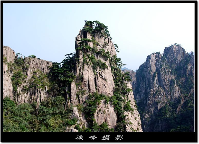 【原创】黄 山 (二) - 珠峰 - 插上飞翔的翅膀