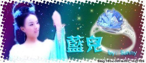 欢天喜地七仙女蓝儿灵石图片_欢天喜地七仙女手链_欢天喜地七仙女灵石_天