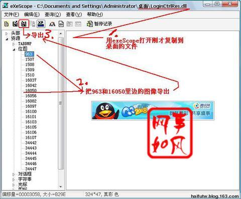 我的原创—QQ登陆界面更改教程 - 不可不信 - .