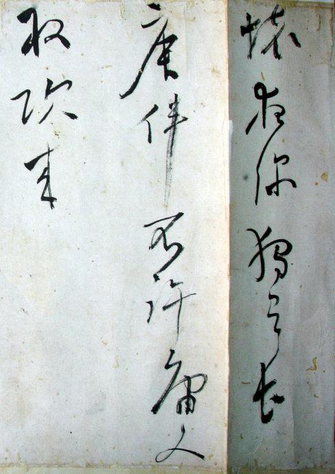 明末清初代蒋明凤《草书长卷》_中国书法_新浪博客 - 伴月轩主 - 伴月轩主