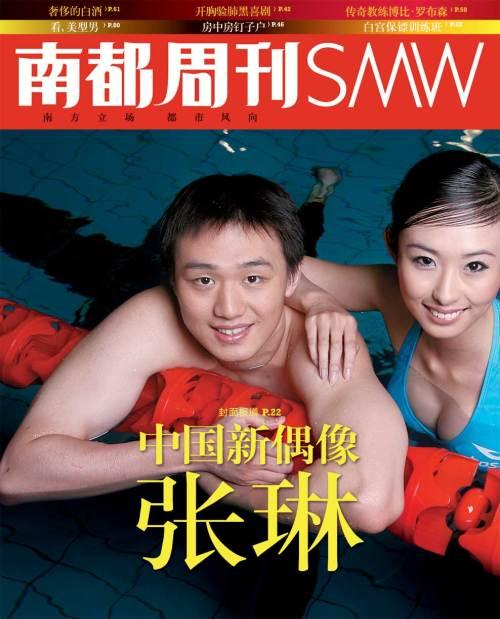 中国新偶像张琳的前世今生 - 张小摩 - 张小摩的博客