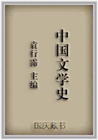 文学史系列书籍大合集7辑-68本全文在线阅读