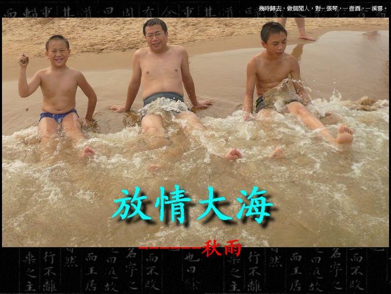 放情大海【原创】 - 秋雨 - 秋雨的博客
