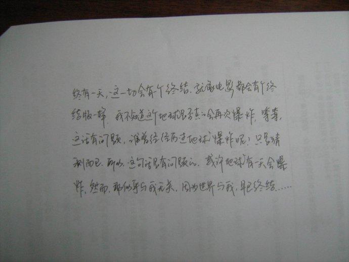笔迹入门课童鞋作业:董亚丽分析坦坦笔迹 - 巫昂 - 巫昂智慧所