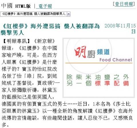 《红楼梦》海外遭恶搞——香港《明报》刊发 - 裴钰 - 裴钰的人文悦读