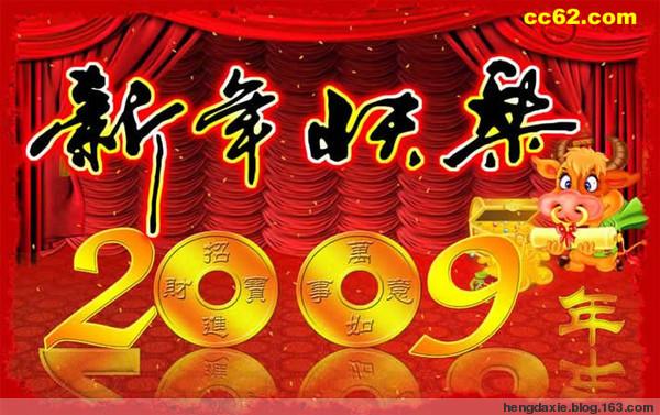 送给朋友们的新年祝福 - hengdaxie - 享受生活,开心每一天!