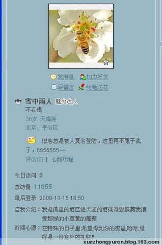 黑客对我的博客不感兴趣了? - 雪中雨人 - xuezhongyuren的博客