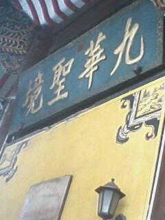 九华山印象 - 原色天空 - 原色天空