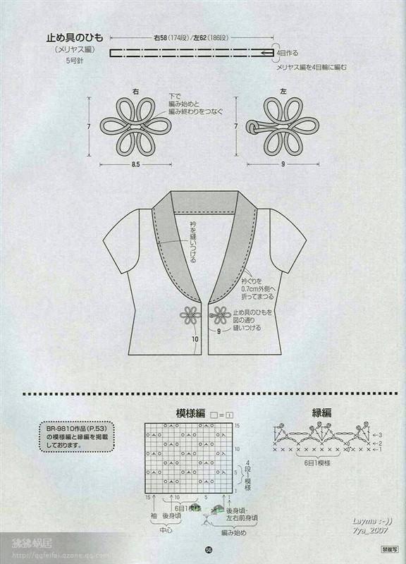 【引用】多款开衫小衣 - V.S的日志 - 网易博客 - jm7846 - jm7846的博客