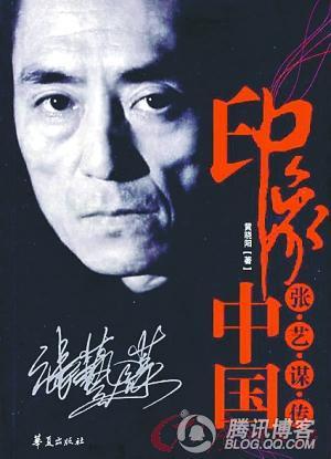 张艺谋将起诉《张艺谋传》的作者和出版社 - 蔡敬聪 - 蔡敬聪的博客