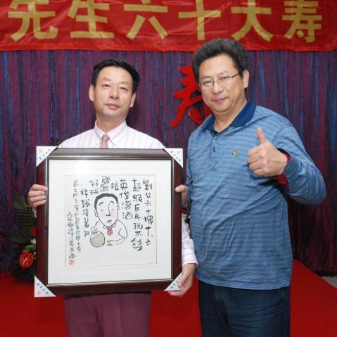 我和姜末为刘超英六十大寿漫画配诗 - 后皇嘉树 - 后皇嘉树