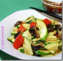 蚝油香菇炒西葫芦瓜